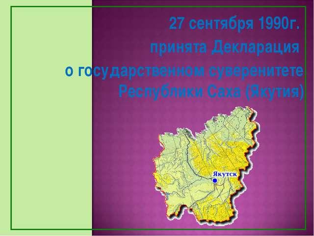 27 сентября 1990г. принята Декларация о государственном суверенитете Республи...