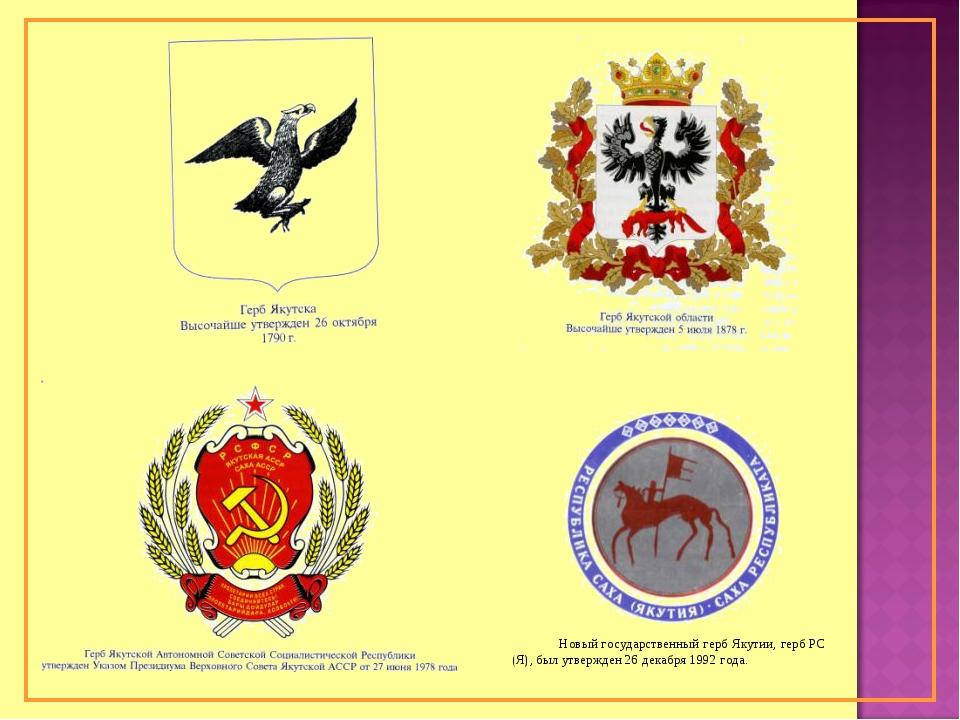 Новый государственный герб Якутии, герб РС (Я), был утвержден 26 декабря 1992...
