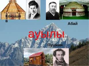 Кокышев ауылы Пушкин ауылы ауылы Кокышев Пушкин Абай