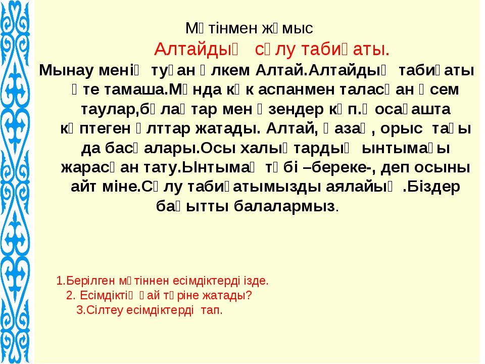 Мәтінмен жұмыс Алтайдың сұлу табиғаты. Мынау менің туған өлкем Алтай.Алтайды...