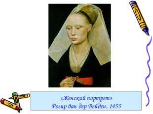 «Женский портрет» Рогир ван дер Вейден, 1455