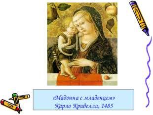 «Мадонна с младенцем» Карло Кривелли, 1485