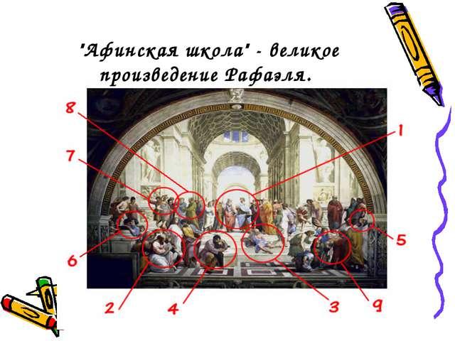 """""""Афинская школа"""" - великое произведение Рафаэля."""