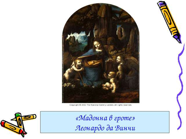 «Мадонна в гроте» Леонардо да Винчи