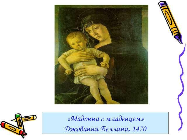 «Мадонна с младенцем» Джованни Беллини, 1470
