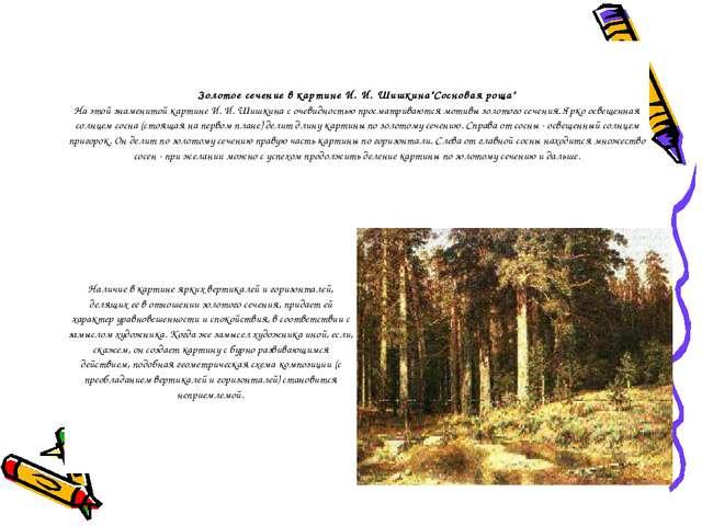 """Золотое сечение в картине И. И. Шишкина""""Сосновая роща"""" На этой знаменитой кар..."""