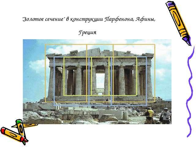 """""""Золотое сечение"""" в конструкции Парфенона, Афины, Греция"""