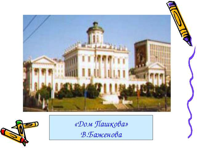 «Дом Пашкова» В.Баженова