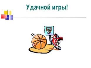Удачной игры!