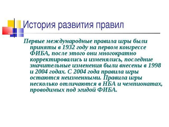 История развития правил Первые международные правила игры были приняты в 1932...