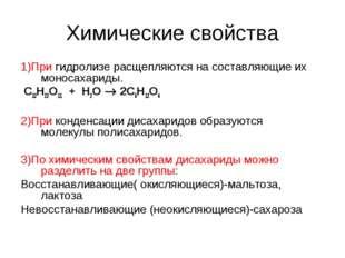 Химические свойства 1)Пригидролизерасщепляются на составляющие их моносахар