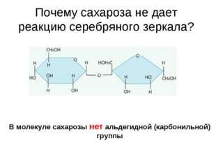 Почему сахароза не дает реакцию серебряного зеркала? В молекуле сахарозы нет