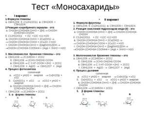 Тест «Моносахариды» I вариант 1.Формула глюкозы а. С6Н12О6 б .С12Н22О11 в. С5