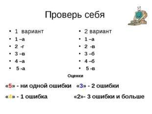 Проверь себя 1 вариант 1 –а 2 -г 3 –в 4 –а 5 -а 2 вариант 1 –а 2 -в 3 –б 4 –б