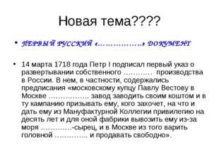 Новая тема???? ПЕРВЫЙ РУССКИЙ «……………..» ДОКУМЕНТ 14 марта 1718 года Петр I по