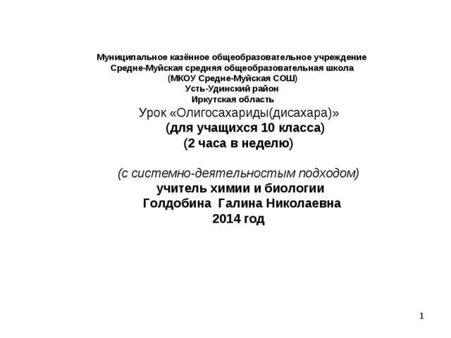 * Муниципальное казённое общеобразовательное учреждение Средне-Муйская средня...