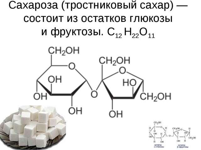 Сахароза (тростниковый сахар) — состоит из остатков глюкозы ифруктозы. С12 H...
