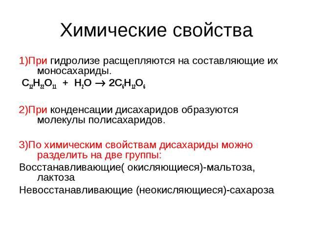 Химические свойства 1)Пригидролизерасщепляются на составляющие их моносахар...