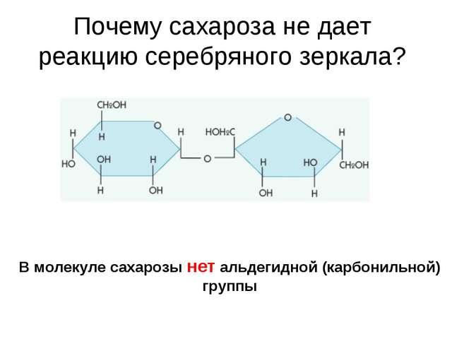 Почему сахароза не дает реакцию серебряного зеркала? В молекуле сахарозы нет...