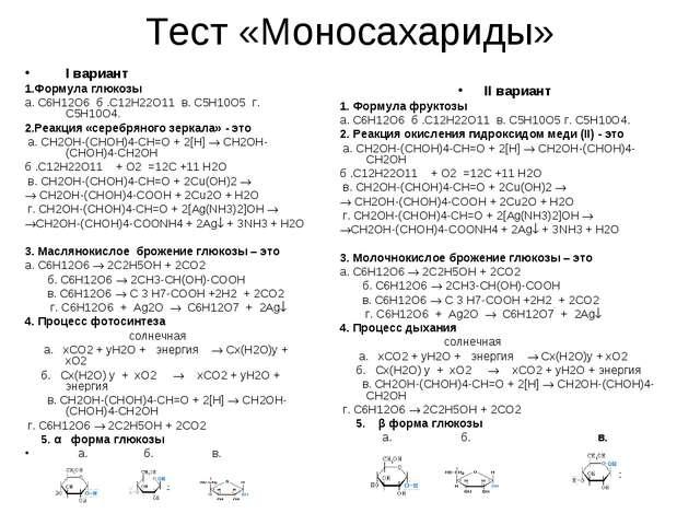 Тест «Моносахариды» I вариант 1.Формула глюкозы а. С6Н12О6 б .С12Н22О11 в. С5...