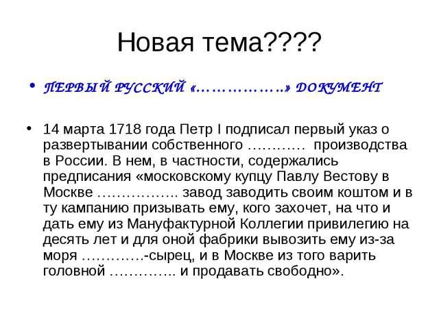 Новая тема???? ПЕРВЫЙ РУССКИЙ «……………..» ДОКУМЕНТ 14 марта 1718 года Петр I по...