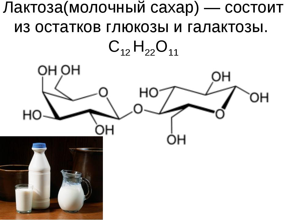 Лактоза(молочный сахар)— состоит из остатковглюкозыигалактозы. С12 H22O11
