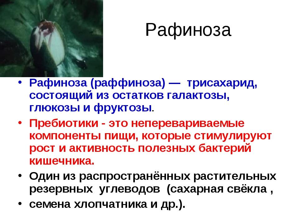Рафиноза Рафиноза(раффиноза)— трисахарид, состоящий из остатков галактозы,...