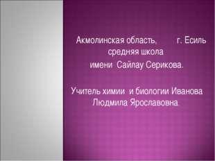 Акмолинская область, г. Есиль средняя школа имени Сайлау Серикова. Учитель х