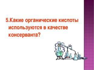 5.Какие органические кислоты используются в качестве консерванта?