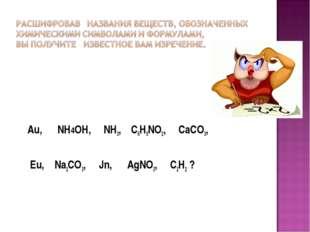 Au, NH4OH, NH3, C6H5NO2, CaCO3, Eu, Na2CO3, Jn, AgNO3, C2H2 ?
