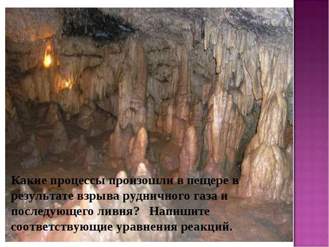 Какие процессы произошли в пещере в результате взрыва рудничного газа и после...