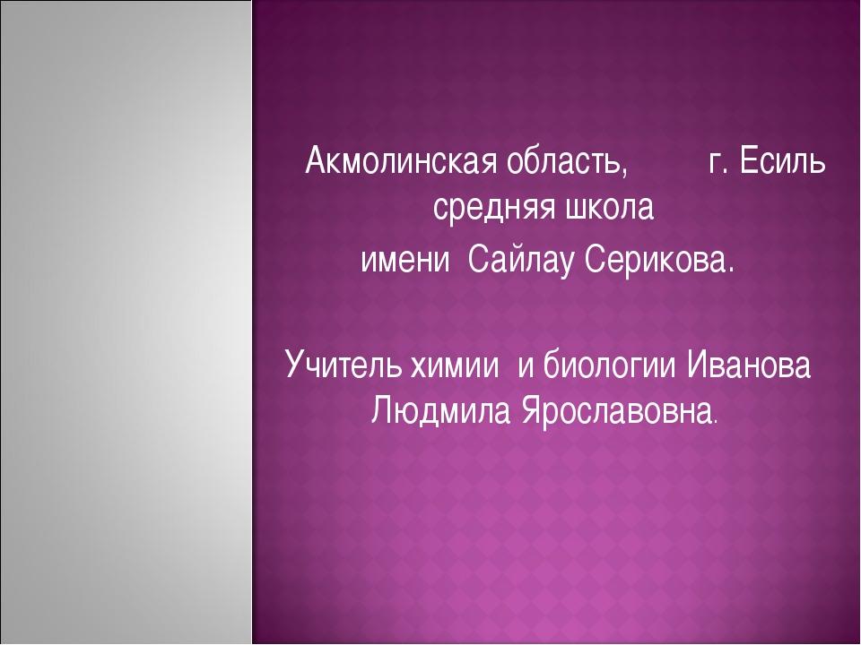Акмолинская область, г. Есиль средняя школа имени Сайлау Серикова. Учитель х...