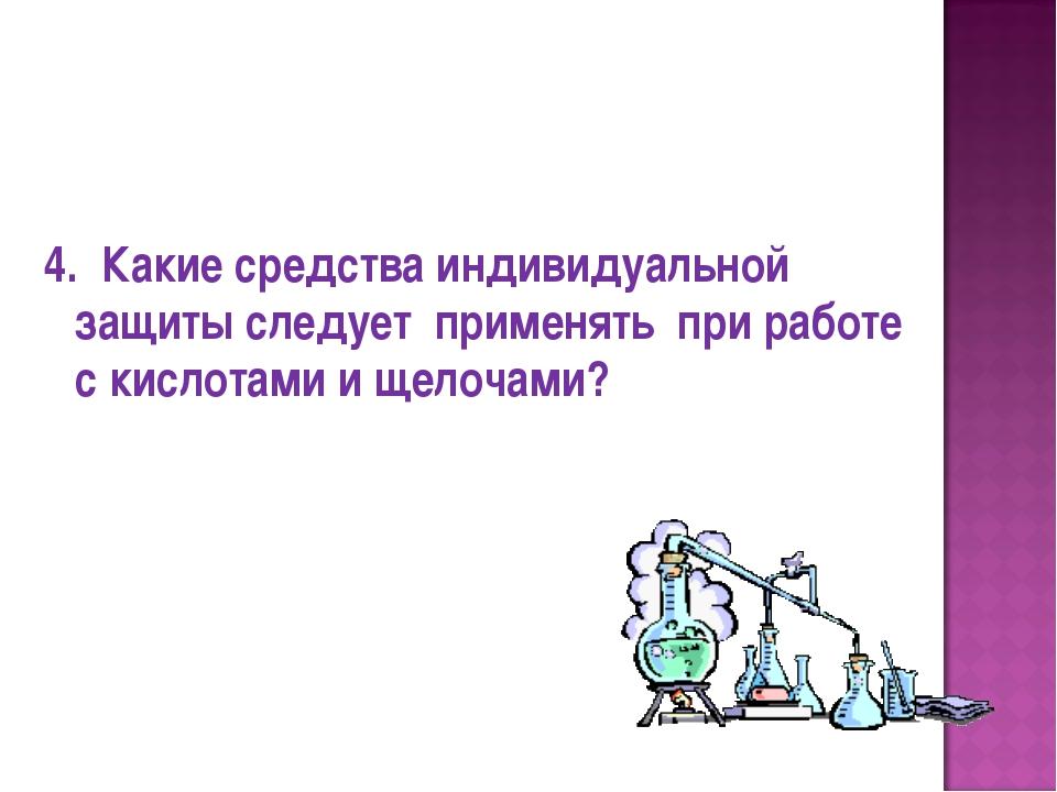 4. Какие средства индивидуальной защиты следует применять при работе с кисло...
