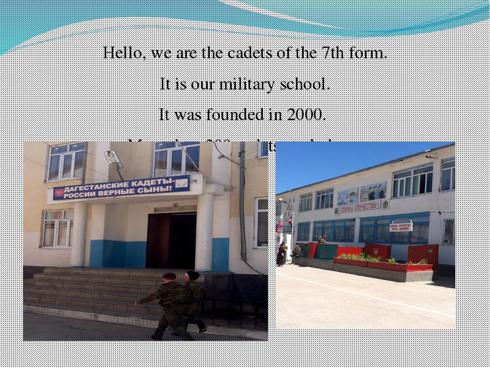 Hello, we are the cadets of the 7th form.