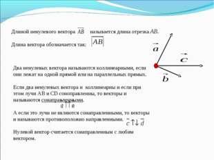 Длиной ненулевого вектора называется длина отрезка АВ. Длина вектора обознач
