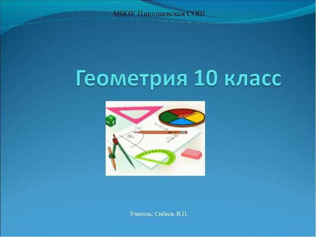 Учитель: Сибиль В.П. МБОУ Николаевская СОШ