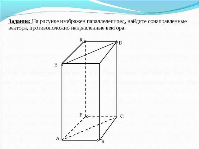Задание: На рисунке изображен параллелепипед, найдите сонаправленные вектора,...