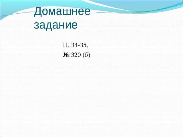 Домашнее задание П. 34-35, № 320 (б)