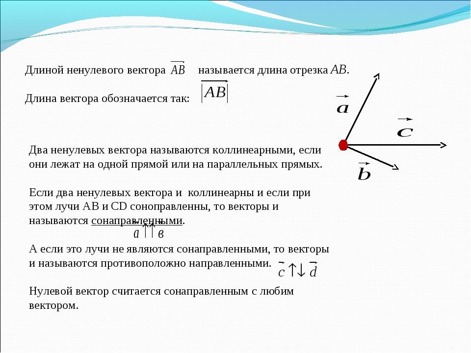 Длиной ненулевого вектора называется длина отрезка АВ. Длина вектора обознач...