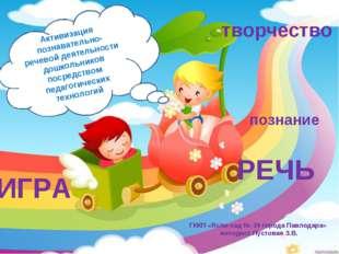 ИГРА творчество Активизация познавательно-речевой деятельности дошкольников п