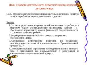 Цель и задачи деятельности педагогического коллектива детского сада: Цель: О