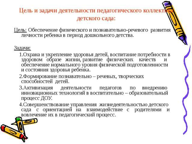 Цель и задачи деятельности педагогического коллектива детского сада: Цель: О...