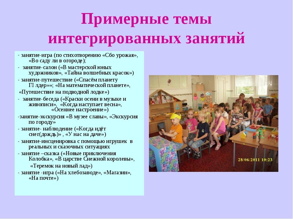 Примерные темы интегрированных занятий - занятие-игра (по стихотворению «Сбо...