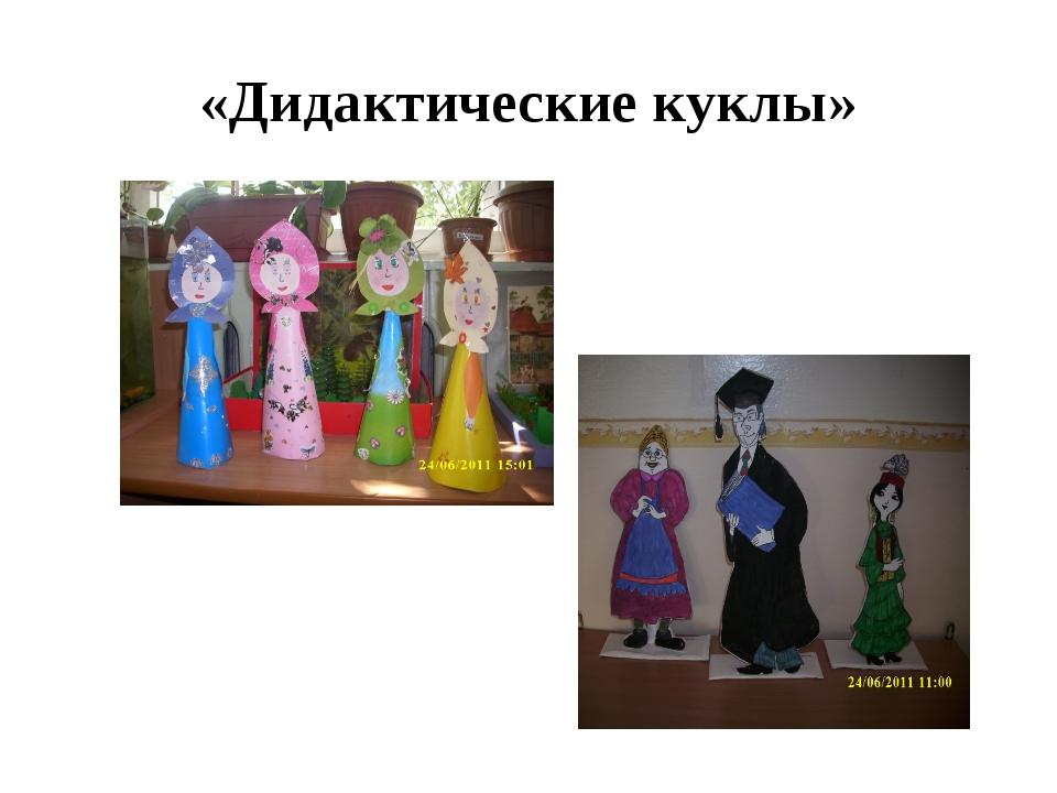 «Дидактические куклы»