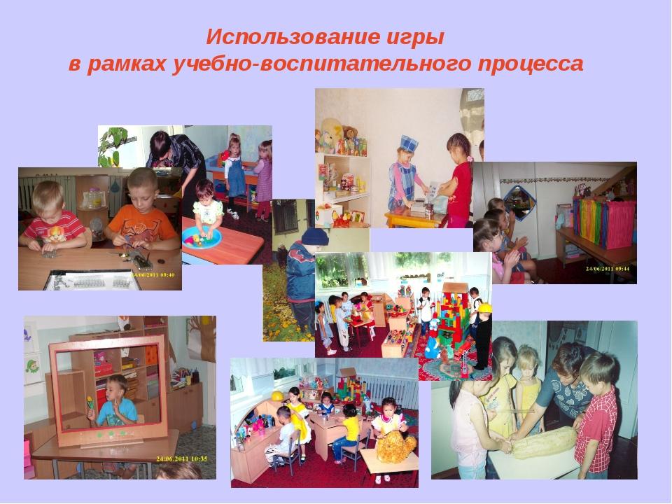 Использование игры в рамках учебно-воспитательного процесса