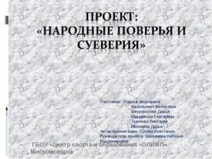 ГБОУ «Центр спорта и образования «ОЛИМП» Москомспорта Участники: Гарнык Марг