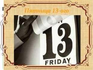 Пятница 13-ого