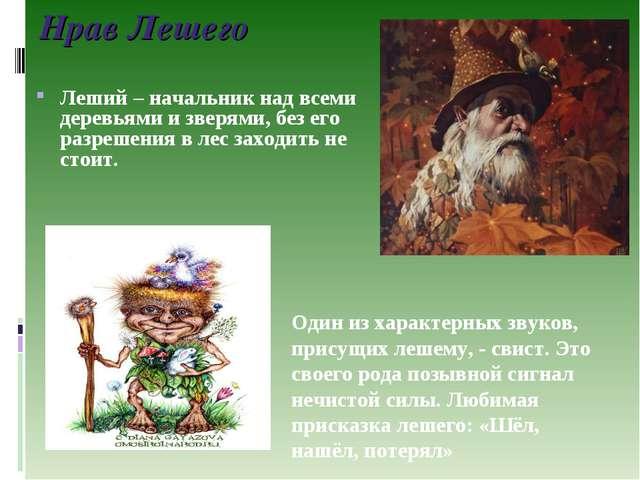 Нрав Лешего Леший – начальник над всеми деревьями и зверями, без его разрешен...