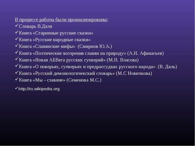 В процессе работы были проанализированы: Словарь В.Даля Книга «Старинные русс...