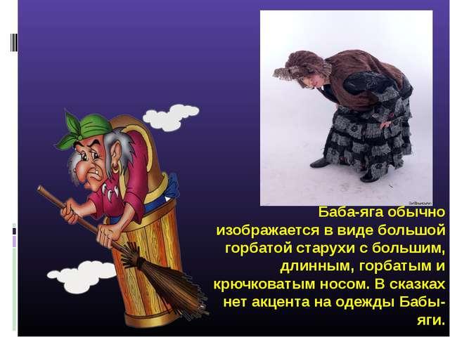 Баба-яга обычно изображается в виде большой горбатой старухи с большим, длинн...